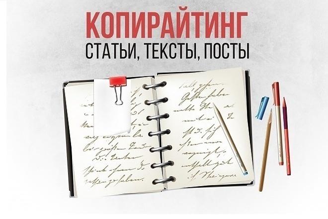 Напишу оригинальный текст 6000 символов 1 - kwork.ru
