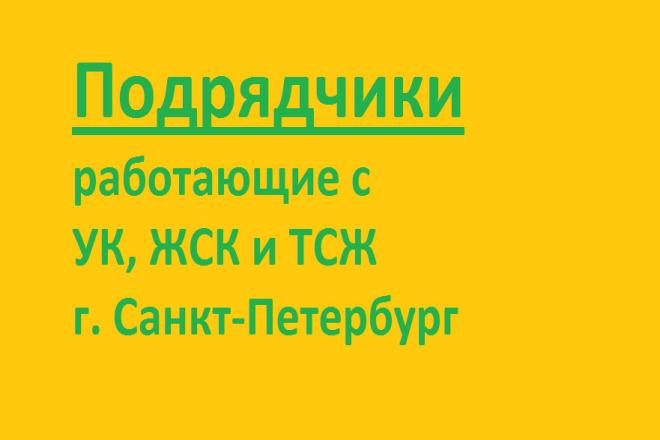 Подрядчики работающие с УК, ЖСК и ТСЖ 1 - kwork.ru