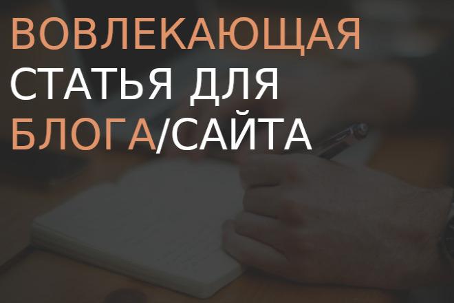 Вовлекающая статья для блога 1 - kwork.ru
