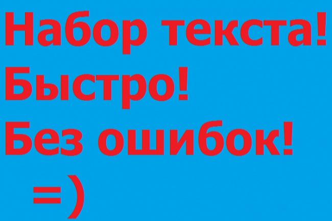 Напечатаю быстро и без ошибок! 1 - kwork.ru