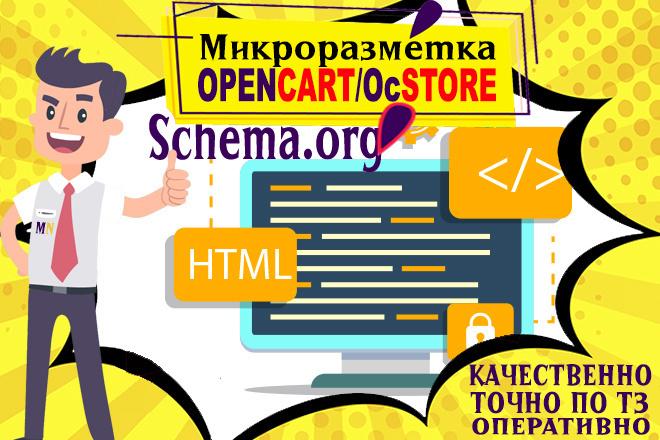 Opencart, OcStore. Микроразметка Schema org 1 - kwork.ru