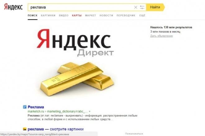 Настрою рекламную кампаниюКонтекстная реклама<br>Создам рекламную кампанию через Яндекс Директ. Что будет сделано для вашей РК: - сбор семантики - отбор минус слов - написание объявлений - заголовок и текст (по-принципу 1 ключ - 1 объявление) - установка на сайт метрики, сбор информации и анализ(может потребоваться время, от 2 недель и больше) - быстрые ссылки - установка стратегии с учетом ваших желаний - подготовка файла для загрузки в Директ- при необходимости создам для вас аккаунт в Директе для дальнейшей работы с РК Важно! 1. Я не возьмусь за запрещенные тематики 2. Темы требующие дополнительных сведений (требующие дополнительных документов и т.п.) оговариваются заранее. Для экономии Вашего времени, пожалуйста, скачайте и заполните прикрепленный файл. Это поможет нам наиболее эффективно выполнить поставленную задачу.<br>