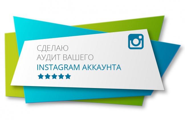 Аудит Вашего Instagram аккаунтаАудиты и консультации<br>Об этом кворке Наверное, вы уже много прочитали статей и просмотрели много видео про ведение Instagram аккаунтов. Узнали как сделать хорошее фото, как набрать подписчиков и многое другое. Но скажу, как специалист, что одно дело читать и совсем другое — объективно оценивать собственный аккаунт. Особенно когда вы с ним каждый день работаете и глаз «замылился». Вам нужен детальный аудит Instagram аккаунта, если вы хотите: - получить профессиональный взгляд со стороны; - узнать, что вы делаете правильно уже сейчас; - узнать, где ваши ошибки и как их исправить; - перейти к активному продвижению своего аккаунта. Аудит Instagram аккаунта — это: - подробный анализ вашего Instagram аккаунта; - разбор текстового и фото-контента; - пути решения имеющихся проблем; - скриншоты примеров из вашего и других Instagram аккаунтов. Работа занимает от 1 до 3 дней, в зависимости от загруженности. При подачи заявки не забывайте ознакомиться с «инструкцией покупателю».<br>