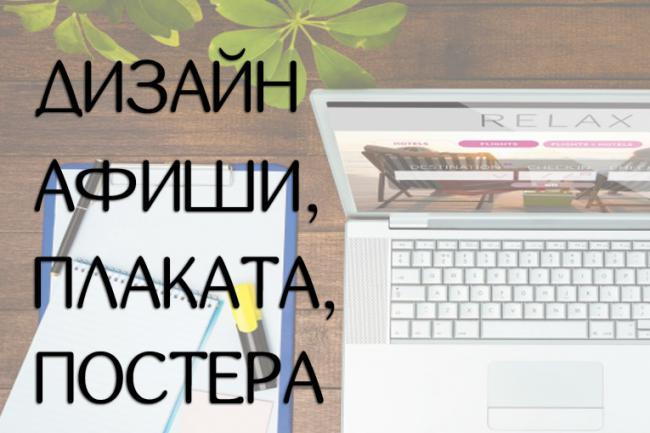 Разработаю дизайн афиши, плаката, постера 1 - kwork.ru