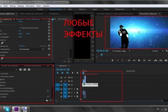 Сделаю монтаж вашего видео 1 - kwork.ru