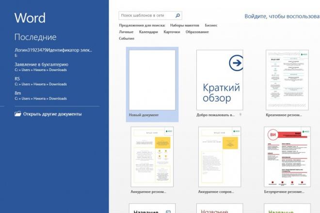 Перепечатаю рукописный текст на русском или белорусском языке 1 - kwork.ru