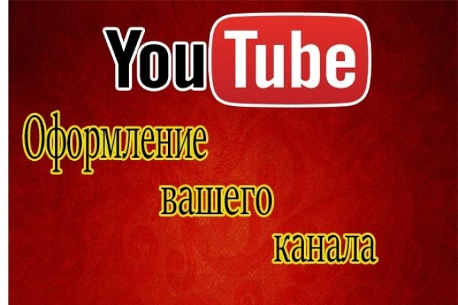 Сделаю оформление YouTube канала 1 - kwork.ru