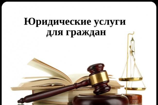 Юридические услугиЮридические консультации<br>В жизни нередки проблемы правового характера. Профессионально проконсультирую, помогу составить исковое заявление для суда, обжалую действия должностных лиц, оформлю гражданско-правовые сделки.<br>