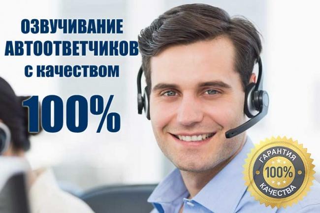 Мужской голос для телефонного автоответчика 1 - kwork.ru