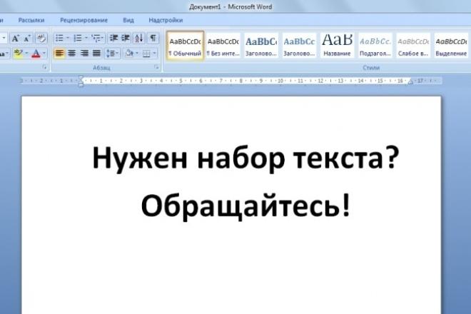 Набор текстаНабор текста<br>Набор текста: - со сканов; - с изображения; - из PDF; - с фото; - из рукописного текста. Текст должен быть читабельным!<br>