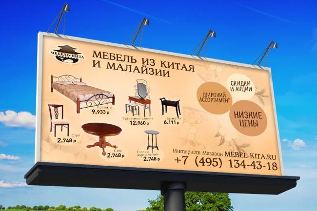 Дизайн билборда 1 - kwork.ru