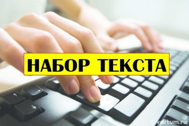 Транскрибация, переделаю аудио в текст и видио в текст 1 - kwork.ru