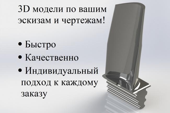 Моделирование 3D объектов по эскизам или чертежам 1 - kwork.ru