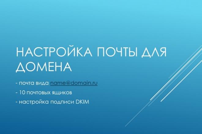 Почта на своем домене Yandex.ru или Mail.ruАдминистрирование и настройка<br>1. Подключение вашего домена к одному из почтовых сервисов (yandex. ru / mail.ru) 2. Создание 10 почтовых ящиков. 3. Подключение dkim для домена (письма будут подтверждены и не будут уходить в спам).<br>