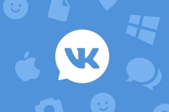 Автолайки ВК для группы, страницы, пабликаПродвижение в социальных сетях<br>Экономьте время, работая с нами. Мы уважаем наших клиентов. Зачем нужны автолайки? Ответ прост - 1)Увелечение конверсии Вашей группы(страницы, паблика); 2)Это показывает, что Ваша группа(страница/паблик) имеет активность и подталкивает, заходящих к Вам, начать проявлять свою активность Автолайки заключаются в следующем - вы добавляете пост и через пару минут к нему начинает добавляться нужное количество лайков. Когда ваши посетители увидят, что все ваши посты набирают много лайков, то они больше в вас заинтересуются, что увеличит конверсию группы. Заказать услугу можно на определенное количество постов и лайков. За 1 кворк добавлю 500 автолайков, минимум по 50 лайков. Например, по 50 лайков на 10 постов или 100 лайков на 5 постов (количество лайков на пост определяете вы). Лайки добавляются только к постам от имени группы (к постам от личной страницы администраторов, репосты группой или от других страниц - лайки не добавляются) Мы работаем оперативно, благодаря большого количества работников в сфере накрутки социальных сетей.<br>