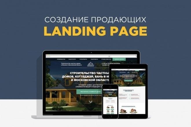 Сделаю красивый Landing Page, рекламный сайт, визитку 1 - kwork.ru
