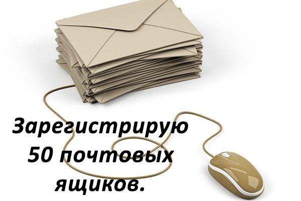 Зарегистрирую вам 50 почтовых ящиков 1 - kwork.ru