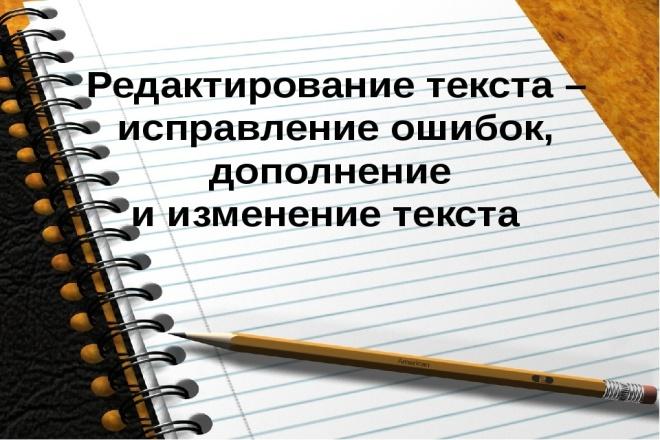 Исправлю все виды ошибок и отредактирую любой текст 2 - kwork.ru