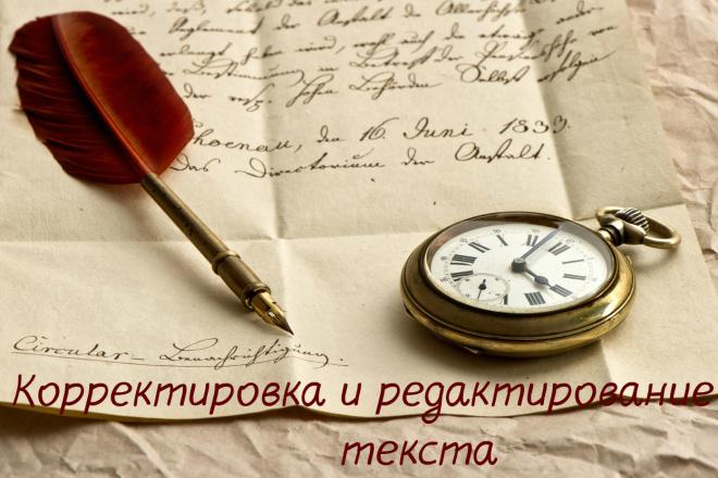 Отредактирую и откорректирую текст 1 - kwork.ru