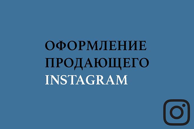 Оформлю продающий аккаунт instagram 1 - kwork.ru