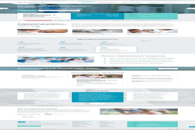 Продаю готовый сайт на Wordpress на Медицинскую тему 1 - kwork.ru