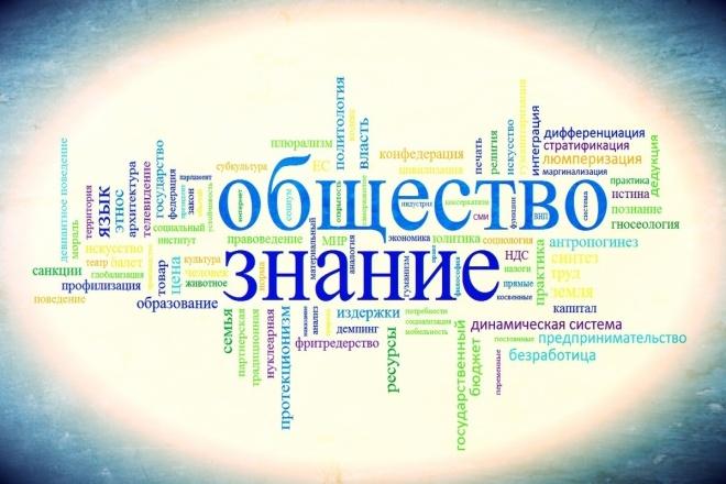 Оформление по ГОСТу работ по обществознанию 3 - kwork.ru