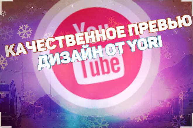 Дизайн превью для видео на YouTube 1 - kwork.ru