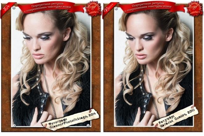 Выполню портретную ретушь одного вашего фото 1 - kwork.ru