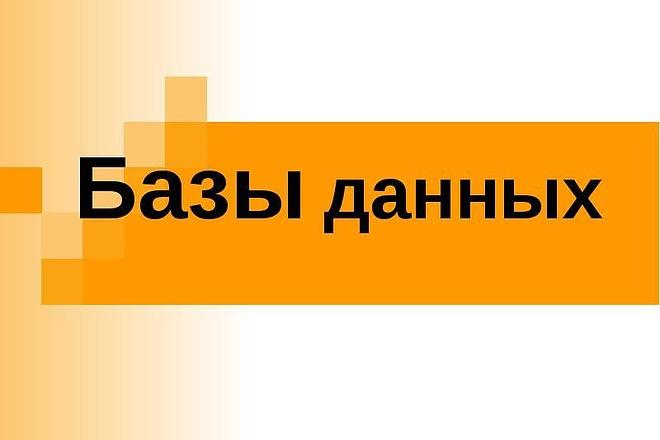 Вручную соберу базу данных 1 - kwork.ru