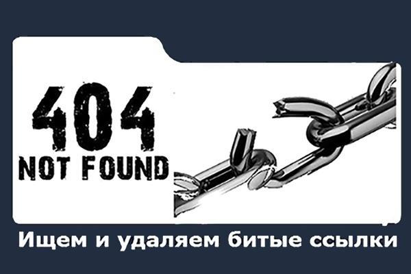 Поиск, исправление, удаление битых ссылок на сайте 1 - kwork.ru