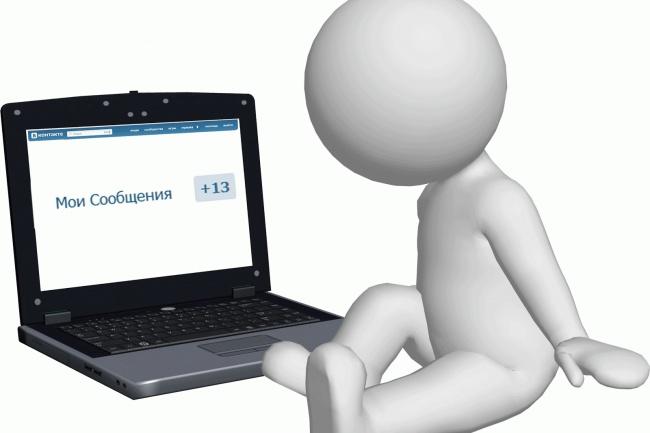 Рассылка сообщений в Ок,  Vk, по e-mail 1 - kwork.ru