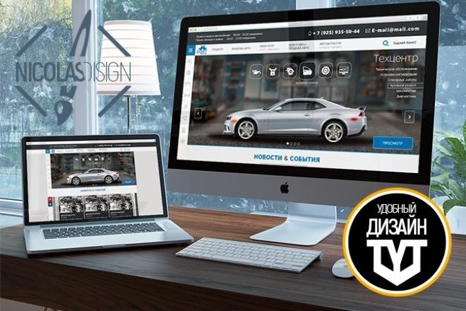 Дизайн и редизайн сайтов и элементов 1 - kwork.ru