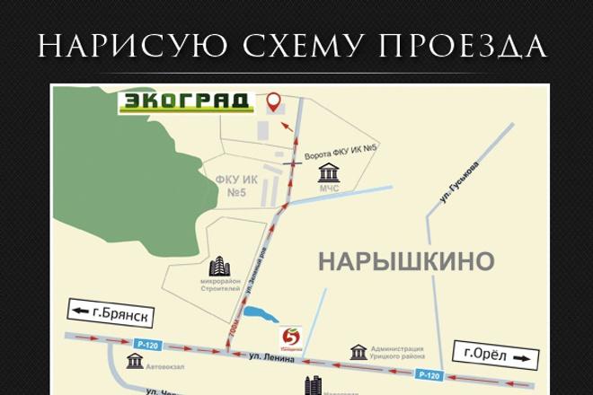 Нарисую схему проездаГрафический дизайн<br>Нарисую простую, небольшую карту местности с маршрутом проезда в векторе, ориентированную на ваш фирменный стиль или сайт. Внесу правки, если требуется. На примере карта с двойной стоимостью. Вам нужно от руки сделать набросок того, что хотите видеть на карте. Если вы затрудняетесь это сделать, то я смогу за дополнительную опцию сделать это с гугл или яндекс карт.<br>