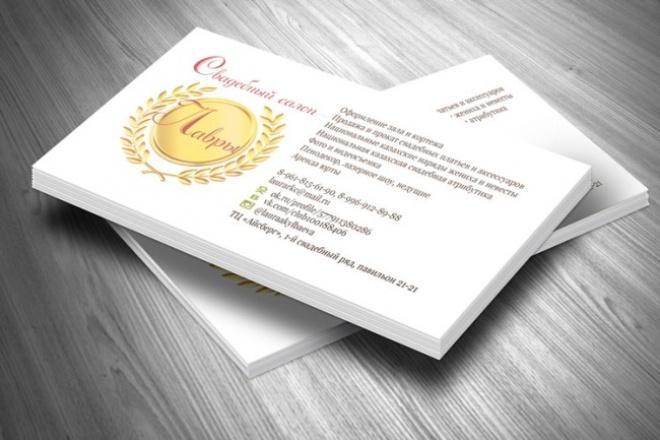 Сделаю дизайн визитной карточкиВизитки<br>Создание визитки по любым Вашим желаниям и предпочтениям. Работа будет выполнена в срок. Готова предложить несколько вариантов дизайна визитки.<br>