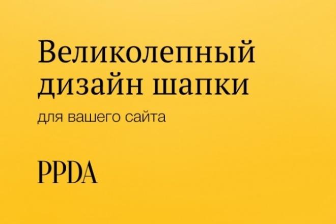 Дизайн шапки сайтаВеб-дизайн<br>Дизайн агентство PPDA разработает для великолепную шапку для вашего сайта в срок не более 48 часов, большой опыт работы наших дизайнеров позволяет из года в год превосходить всякие ожидания клиентов.<br>