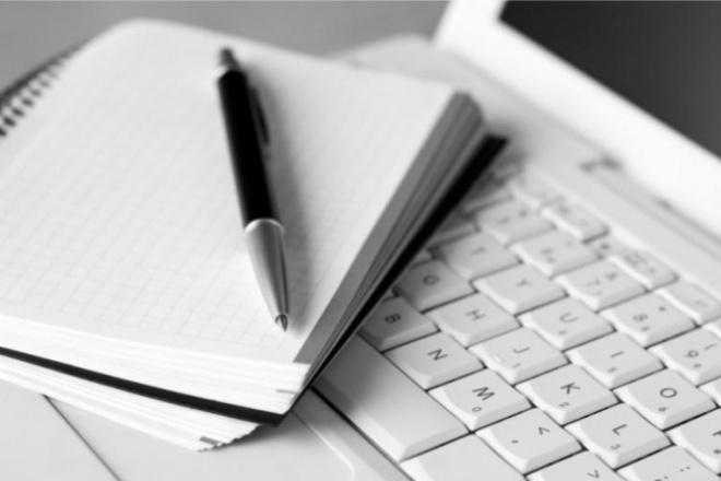 Напишу литературное произведениеСтихи, рассказы, сказки<br>Напишу литературное произведение любого жанра небольшого размера лёгким и доступным языком для читателя любого возраста.<br>