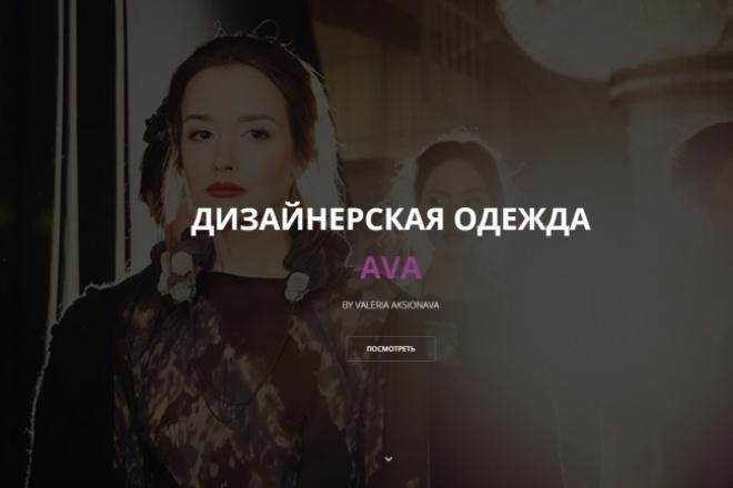 Разработка сайта 1 - kwork.ru