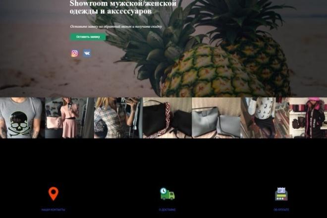 Нарисую дизайн сайта, landing page 1 - kwork.ru