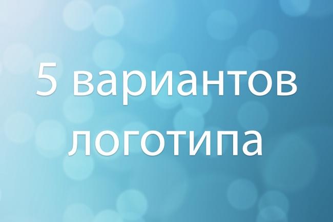 Создам логотип в 5 вариантах 1 - kwork.ru