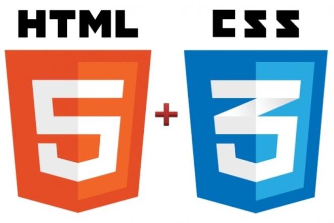 Сверстаю страницуВерстка и фронтэнд<br>Из качественного PSD макета выполню вёрстку одной качественной HTML страницы с чистым кодом. Вёрстка ручная, а не онлайн сервисами или генераторами. Подгоняю расположение всех элементов попиксельно, в соответствии с макетом. Могу выполнить заказ в срок менее чем за три дня. Вёрстка выполняется по принципу как есть в макете, так и будет в интернете.<br>
