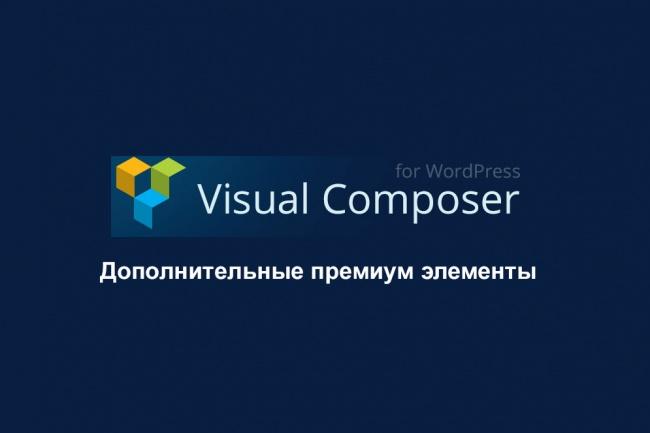 Visual Composer. Установлю дополнительные элементыДоработка сайтов<br>Установлю дополнительные элементы Visual Composer Расширю функционал вашего плагина Visual Composer визуального конструктора страниц для WordPress<br>