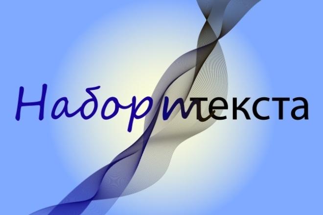 Грамотно и аккуратно наберу любой текст в любые сроки 1 - kwork.ru