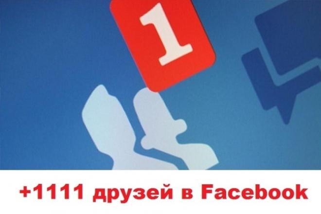 1111 друзей-подписчиков на профиль FacebookПродвижение в социальных сетях<br>Русские друзья-подписчики (жители России и стран СНГ) на Ваш профиль в социальной сети Facebook. Скорость может составлять около 10-30 заявок в сутки и более. Списание не более 10%.<br>