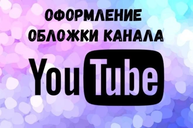 Оформление YouTube каналаДизайн групп в соцсетях<br>Если Вы всерьез работаете над своим каналом Youtube и планируете его монетизировать, то вам следует уделить пристальное внимание оформлению канала на Youtube. Создам 1 вариант обложки для Вашего канала.<br>
