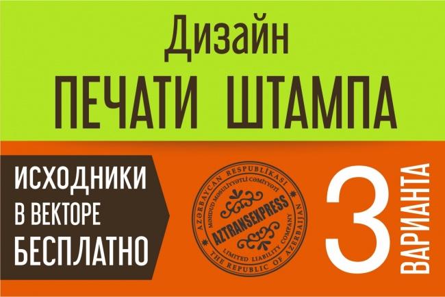 Сделаю макет печати или штампа 1 - kwork.ru
