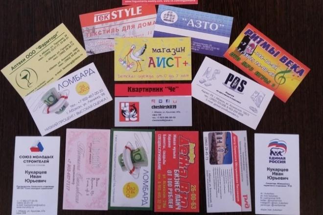 Разработаю и создам дизайн визитной карточкиВизитки<br>Два варианта визитной карточки для вас или вашего бизнеса. Разработаю быстро, качественно и по вашим требованиям.<br>