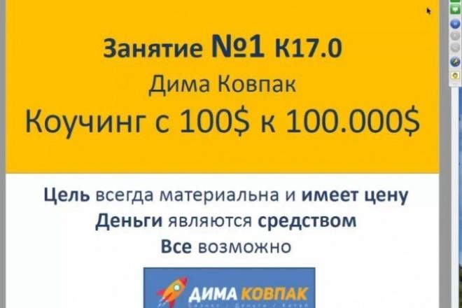 Бизнес с Китаем за 2 месяца коучинг 17.0 Дмитрий Ковпак 1 - kwork.ru