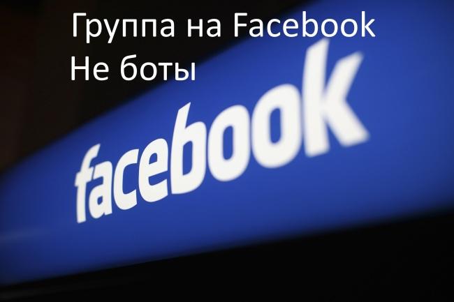 Продам группу на Facebook от 1000 участников 1 - kwork.ru