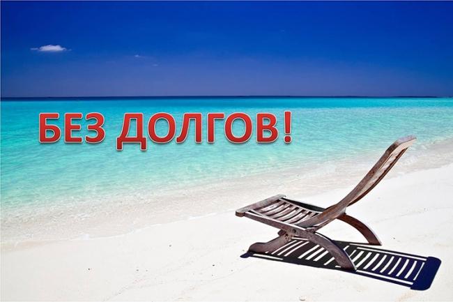 Дам правовую оценку Вашей ситуации по кредиту и предложу путь решения 1 - kwork.ru