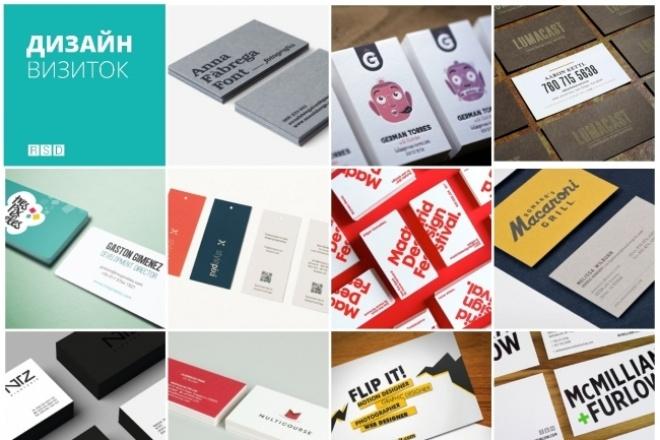 Сделаю дизайн визитки, визитных карточекВизитки<br>Вы можете заказать визитки, оформив заказ именно здесь и сейчас! Дорабатываю и вношу правки до полного утверждения. Вы получите за 500 рублей: 1. Один дизайн визитки. 2. Визитка в формате jpeg. и исходник в программе для печати в векторе. 3. Необходимое количество правок. Даже если вы не знаете, какую хотите визитку и полностью доверяете моему художественному вкусу, пишите, обязательно что-то придумаем! ЖДУ ваших заказов !<br>